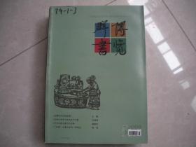 博览群书 2008 (1.2.3.4.5)