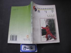 陈式太极拳竞赛套路教与学 15-12(货号15-12)
