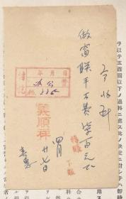 張家口市義順祥商店1950年手寫收據(2019.5.13日上