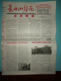 长白山诗词2011年6月总第8期