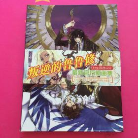 叛逆的鲁鲁修 最新官方原画集 (带光盘)精装版