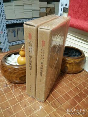 顾太清集校笺 中国古典文学基本丛书 精装 典藏本 全2册 一版一印
