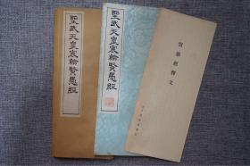 圣武天皇 宸翰贤愚经,日本昭和37年(1962年)清雅堂发行,国内现货