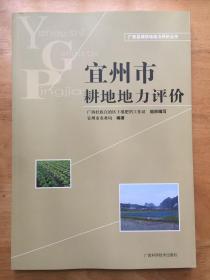 正版现货 宜州市耕地地力评价 广西科学技术出版社