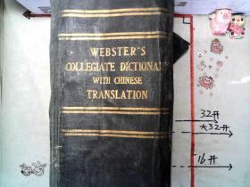 WEBSTERS COLLEGIATE DICTIONARY WITH CHINESE RTANSLATION1923年8开精装厚巨册.羊皮封面《英汉双解韦氏大学字典》(图)看图