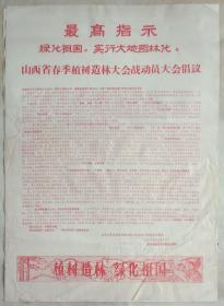 文革---《山西省春季植树造林大会战动员大会倡议》--对开---虒人荣誉珍藏