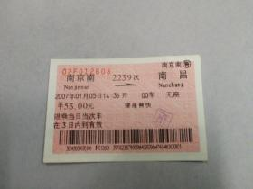 火车票收藏:南京南——2239——南昌(老南京南售)