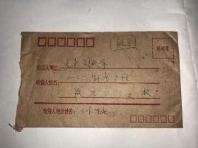 80年代实寄封  四川寄往天津 贴有食用菌10分邮票1张