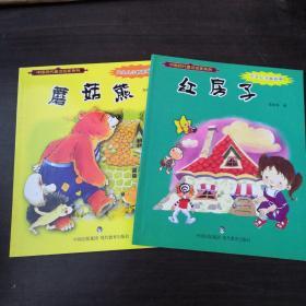 中国现代童话名家系列:《红房子》、《蘑菇熊》(2本合售)-大头儿子姊妹篇