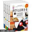 科学大百科全书(全四册)