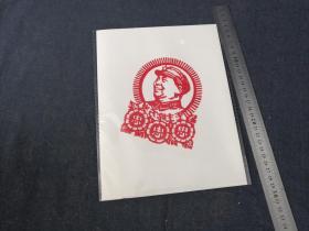 文革剪纸--毛主席万岁