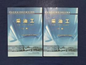 《职业技能培训教程与鉴定试题集:采油工(上、下册)》
