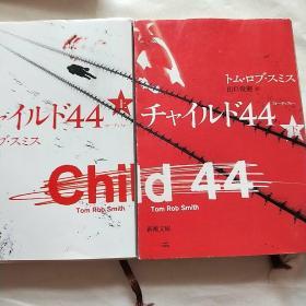 日文原版小说  44   上下 T·R著