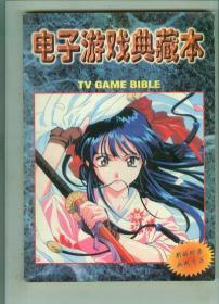 电子游戏典藏本