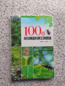 100种常见林业有害生物图鉴