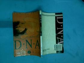D·N·A² 2