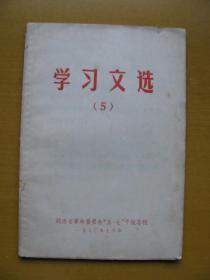 学习文选(5)