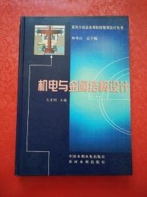 黄河小浪底水利枢纽规划设计丛书:机电与金属结构设计