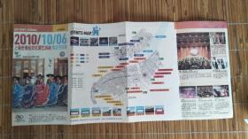 上海世博会文化演艺活动每日节目单 2010/10/06【折叠式】