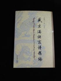 盛京满族家谱精编