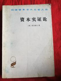 汉译世界学术名著丛书:资本实证论