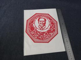 文革剪纸--毛主席头像