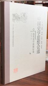 中国史学思想会通.近代史学思想后卷
