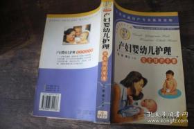 产妇婴幼儿护理完全知识手册  内蒙文化 9787806751138