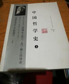 中国哲学史——上下