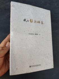 我与《经济研究》正版新书9787520140959