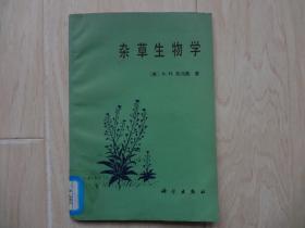 杂草生物学(前书皮上方有口子、书下角有水印干后的凹凸不平)【馆藏书】
