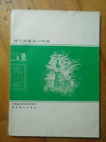 绿化种植设计构图