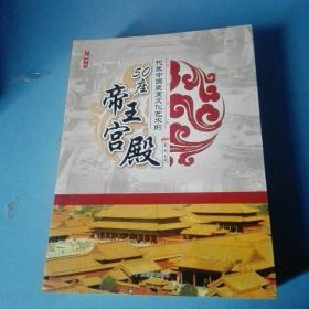 《代表中国皇室文化艺术的50座帝王宫殿》