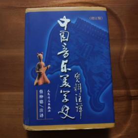 中国音乐美学史资料注译:增订版