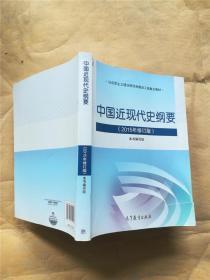 中国近现代史纲要 (2015年修订版)【内有笔迹】.
