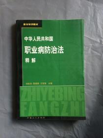 中华人民共和国职业病防治法解释