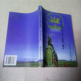 劢代蒙古君王政要列传。蒙古文。