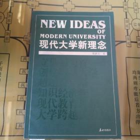 现代大学新理念