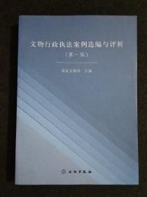 文物行政执法案例选编与评析(第一缉)