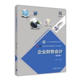 企业财务会计(第三版)