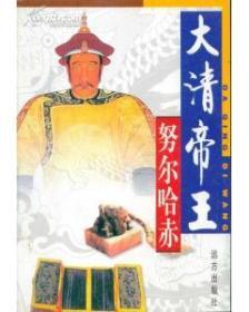 大清帝王全12册