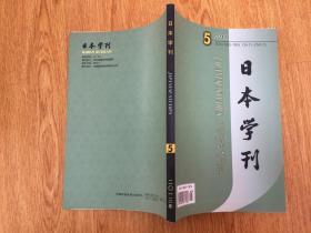 日本學刊 2013年第5期 雙月刊