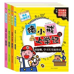 宝宝蛋·猪小戒上学记一年级(套装共4册)