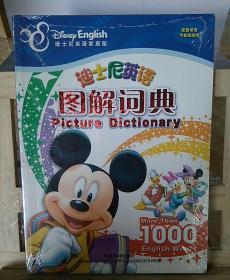迪士尼英语图解词典