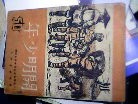 【罕见的民国少儿刊物,】《开明少年》50 第五十期 开明书店1949年出版