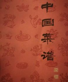 中国菜谱~四川