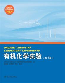 有机化学实验 正版 北京大学化学与分子工程学院有机化学研究所,张奇  9787301259184