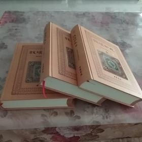 敦煌市志(全三册)