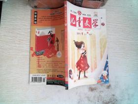 儿童文学(下)2011.1总第31期.
