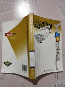 体育竞赛丛书:棋牌竞赛与规则(第2版)